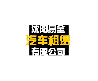 沈阳易全汽车租赁有限公司
